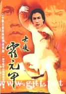 [ATV][1981][大侠霍元甲][米雪/黄元申/梁小龙][国粤双语外挂中字][武术台源码/TS][20集全/单集约700M]