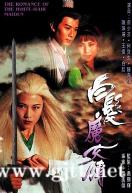 [TVB][1995][白发魔女传][蔡少芬/何宝生/陈嘉辉][国粤双语外挂中字][GOTV源码/MKV][20集全/单集约860M]