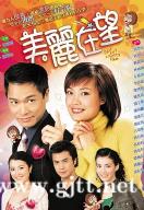 [TVB][2003][美丽在望][郭晋安/容祖儿/郑嘉颖][国粤双语中字][GOTV源码/MKV][20集全/每集约820M]