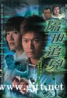 [TVB][2004][隔世追凶][郭晋安/陈慧珊/许绍雄][国粤双语中字][GOTV源码/MKV][22集全/每集约810M]