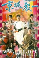 [TVB][2000][京城教一][唐文龙/魏骏杰/元华][国粤双语外挂中字][GOTV源码/TS][20集全/每集约830M]