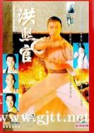 [ATV][1994][洪熙官][甄子丹/潘志文/甄志强][国粤双语外挂中字][Mytvsuper源码/1080P][30集全/每集约1.2G]
