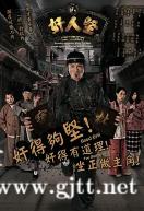 [TVB][2007][奸人坚][黄子华/叶童/许绍雄][粤语外挂中字][GOTV源码/TS][20集全/单集约810M]
