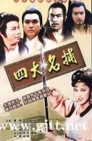 [ATV][1984][四大名捕][董骠/梁小龙/伍卫国][国粤双语中字][Mytvusper源码/1080P][20集全/每集约1.8G]