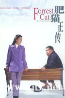 [ATV][1997][肥猫正传][郑则仕/鲍起静/江美仪][国粤双语外挂中字][FOX源码/1080P][30集全/每集约1.6G]
