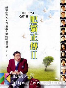 [ATV][1999][肥猫正传2][郑则仕/何家劲/江美仪][国粤双语外挂中字][FOX源码/1080P][32集全/每集约1.3G]