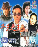[ATV][1996][千王之王重出江湖][谢贤/刘松仁/黄仲昆][国粤双语中字][FOX源码/1080P][40集全/每集约1.5G]