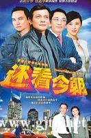 [ATV][1990][还看今朝][黄日华/戚美珍/任达华][国粤双语外挂中字][FOX源码/1080P][30集全/每集约1.5G]