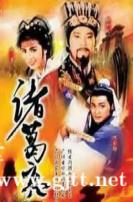 [ATV][1985][诸葛亮][郑少秋/米雪/何家劲][国粤双语外挂中字][Mytvsuper源码/1080P][40集全/每集约1.3G]