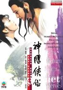[TVB][1983][神雕侠侣][刘德华/陈玉莲][国粤双语中字][Mytvsuper源码/1080P][50集全/每集1.2G]