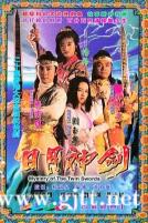 [TVB][1991][日月神剑两部合集][张卫健/郭晋安/杨羚][国粤双语中字][GOTV源码/MKV][共40集/每集约830M]
