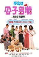 [中国香港][1988][公子多情][周润发/梅艳芳/利智][国粤双语中字][1080P/MKV/2.41G]