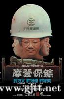 [中国香港][1981][摩登保镖][许冠文/许冠杰/许冠英][国粤双语特效中字][1080P/MKV/1.4G]