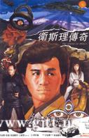 [中国香港][1987][卫斯理传奇][许冠杰/王祖贤][国粤双语特效中字][1080P/MKV/1.3G]