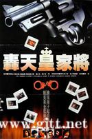 [中国香港][1992][轰天皇家将][杨盼盼/曾江/吴家丽][国粤双语特效中字][1080P/MKV/1.7G]