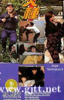 [中国香港][1993][轰天皇家将2火种][李赛凤/大岛由加利/胡慧中][国粤双语特效中字][1080P/MKV/1.7G]