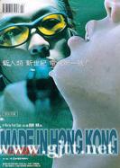 [中国香港][1997][香港制造][李灿森/严栩慈/李栋全][国粤双语特效中字][1080P/MKV/1.5G]