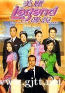 [ATV][2000][美丽传说][陈法蓉/任达华/李丽珍][国粤双语外挂中字][FOX源码/1080P][40集全/每集约1.6G]