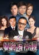 [ATV][2005][情陷夜中环][叶璇/谢贤/黄浩然][国粤双语外挂中字][FOX源码/1080P][30集全/每集约1.6G]