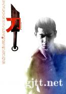 [中国香港][1995][刀/断刀客][赵文卓/熊欣欣/桑妮][国粤双语中字][1080P/MKV/3.11G]