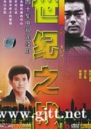 [ATV][2000][大时代2世纪之战][刘青云/郭蔼明/郑少秋][国粤双语外挂中字][FOX源码/1080P][40集全/每集约1.5G]