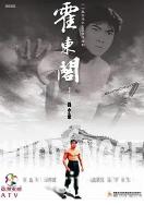 [ATV][1984][霍东阁][钱小豪/徐小明/高雄][国粤双语中字][新亚视源码/1080P][30集全/每集约1.4G]