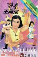 [ATV][1984][醉拳王无忌][吴刚/李赛凤/罗乐林][国粤双语外挂中字][Mytvsuper源码/1080P][20集全/每集约1.7G]
