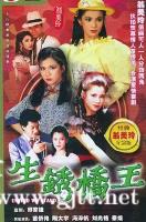 [TVB][1984][生锈桥王][翁美玲/苗侨伟/陶大宇][国粤双语中字][GOTV源码/MKV][20集全/每集约780M]