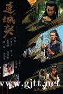 [TVB][1989][连城诀][郭晋安/曾江/黎美娴][国粤双语外挂中字][GOTV源码/MKV][20集全/每集约850M]