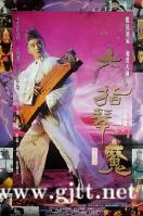 [中国香港][1994][六指琴魔][林青霞/元彪/刘嘉玲][国粤双语中字][1080P/MKV/2.72G]