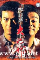 [TVB][1992][大时代][郑少秋/刘青云/周慧敏][国粤双语中字][翡翠台重映版/1080i][40集全/单集约1.8G]