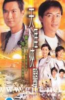 [TVB][2004][天涯侠医][张家辉/林峯/郭羡妮][国粤双语外挂中字][翡翠台重映版/1080i][30集全/单集约1.8G]