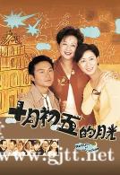 [TVB][2000][澳门街][张智霖/佘诗曼/薛家燕][国粤双语中字][翡翠台重映版/1080i][20集全/单集约1.8G]