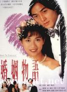 [TVB][1994][婚姻物语][郑伊健/陈松伶/古天乐][国粤双语/外挂SRT简繁中字][GOTV源码/TS][20集全/每集约910M]