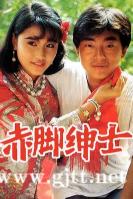 [TVB][1986][赤脚绅士][周海媚/吕方/刘青云][国粤双语外挂中字][GOTV源码/TS][30集全/每集约800M]