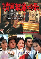 [TVB][1994][清宫气数录][陈松伶/何宝生/梁小冰][国粤双语外挂中字][GOTV源码/TS][20集全/每集约970M]
