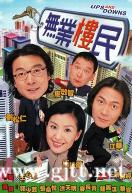 [TVB][2000][无业楼民][刘松仁/伍咏薇/江华][国粤双语无字][GOTV源码/TS][21集全/每集约830M]