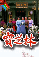 [TVB][1984][宝芝林][刘德华/汤镇业/蓝洁瑛][国粤双语外挂中字][GOTV源码/MKV][20集全/每集约800M]