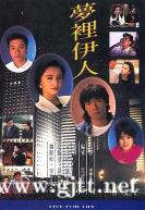 [TVB][1990][梦里伊人][罗嘉良/曾华倩][国粤双语无字][GOTV源码/TS][20集全/每集约890M]