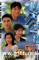 [TVB][1998][明天不一样][黄日华/陈法蓉/佘诗曼][国粤双语/外挂SRT简繁中字][GOTV源码/TS][20集全/每集约900M]