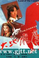 [TVB][1992][大地飞鹰][吴镇宇/黎美娴/雷宇扬][国粤双语无字][GOTV源码/TS][20集全/每集约830M]