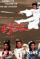 [TVB][1989][玉面飞狐][吴岱融/李婉华/李家声][国粤双语外挂中字][GOTV源码/TS][20集全/每集约850M]