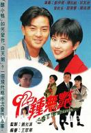 [TVB][1992][92钟无艳][陈松伶/郑伊健/曾航生][国粤双语/外挂SRT简繁中字][GOTV源码/TS][20集全/每集约850M]
