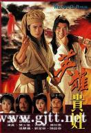 [TVB][1997][英雄贵姓][古巨基/樊少皇/傅明宪][国粤双语/外挂SRT中字][GOTV源码/MKV][20集全/每集约850M]