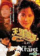 [TVB][1989][天涯歌女][陈松伶/黎明/关礼杰][国语/粤语外挂中字][GOTV源码/TS][20集全/每集约800M]