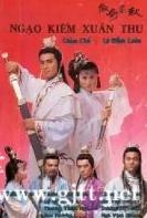 [TVB][1990][傲剑春秋][邵仲衡/钟淑慧/商天娥][国粤双语中字][GOTV源码/MKV][20集全/单集约800M]