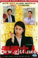[TVB][2005][老婆大人][陈锦鸿/宣萱/王杰][粤语外挂中字][GOTV源码/TS][20集全/单集约840M]
