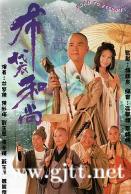 [TVB][1999][布袋和尚][林家栋/陈妙瑛/刘玉翠][国粤双语无字][GOTV/TS][20集全/每集约930M]
