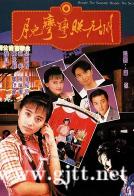 [TVB][1991][月儿弯弯照九州][陈松伶/郑伊健/林利][国粤双语无字][GOTV源码/TS][20集全/每集约830M]