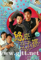 [TVB][1998][缘来没法挡][林家栋/袁洁莹/黎耀祥][国粤双语外挂中字][GOTV源码/TS][20集全/每集约890M]